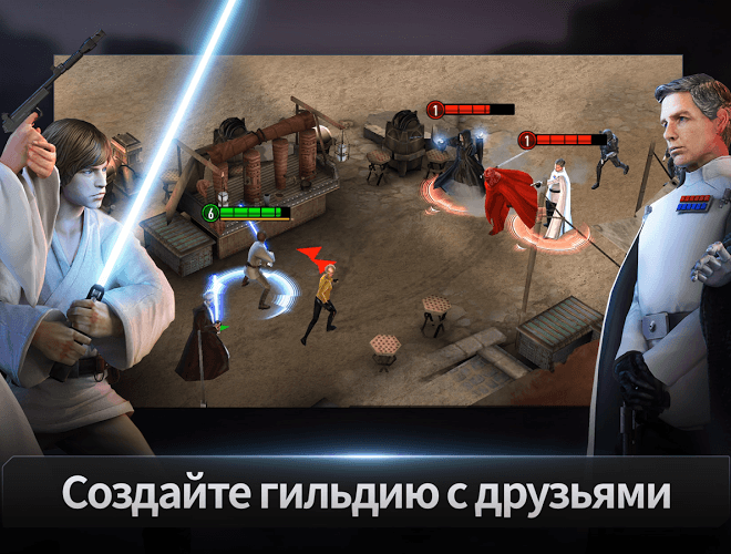 Играй Звездные Войны: Арена Силы На ПК 7