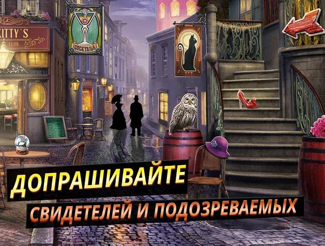 Играй Criminal Case: Mysteries of the Past! На ПК 17