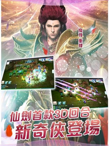 暢玩 仙劍奇俠傳 全新經典逍遙遊 PC版 9
