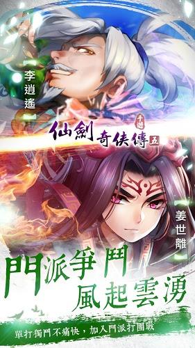 暢玩 仙劍奇俠傳5-手遊版 PC版 5