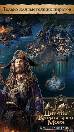 Играй Пираты Карибского Моря На ПК 8