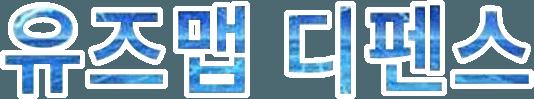 유즈맵 디펜스 온라인 – 방치형 RPG 디펜스 즐겨보세요