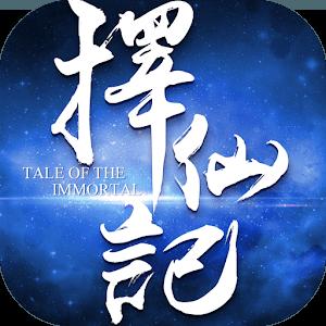 暢玩 擇仙記-真人頭像社交手遊 PC版 1