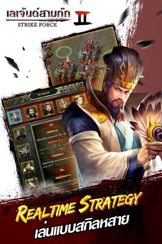 เล่น Dynasty Heroes เลเจ้นด์สามก๊ก on PC 3