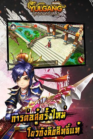 Play Yulgang Mobile on PC 3