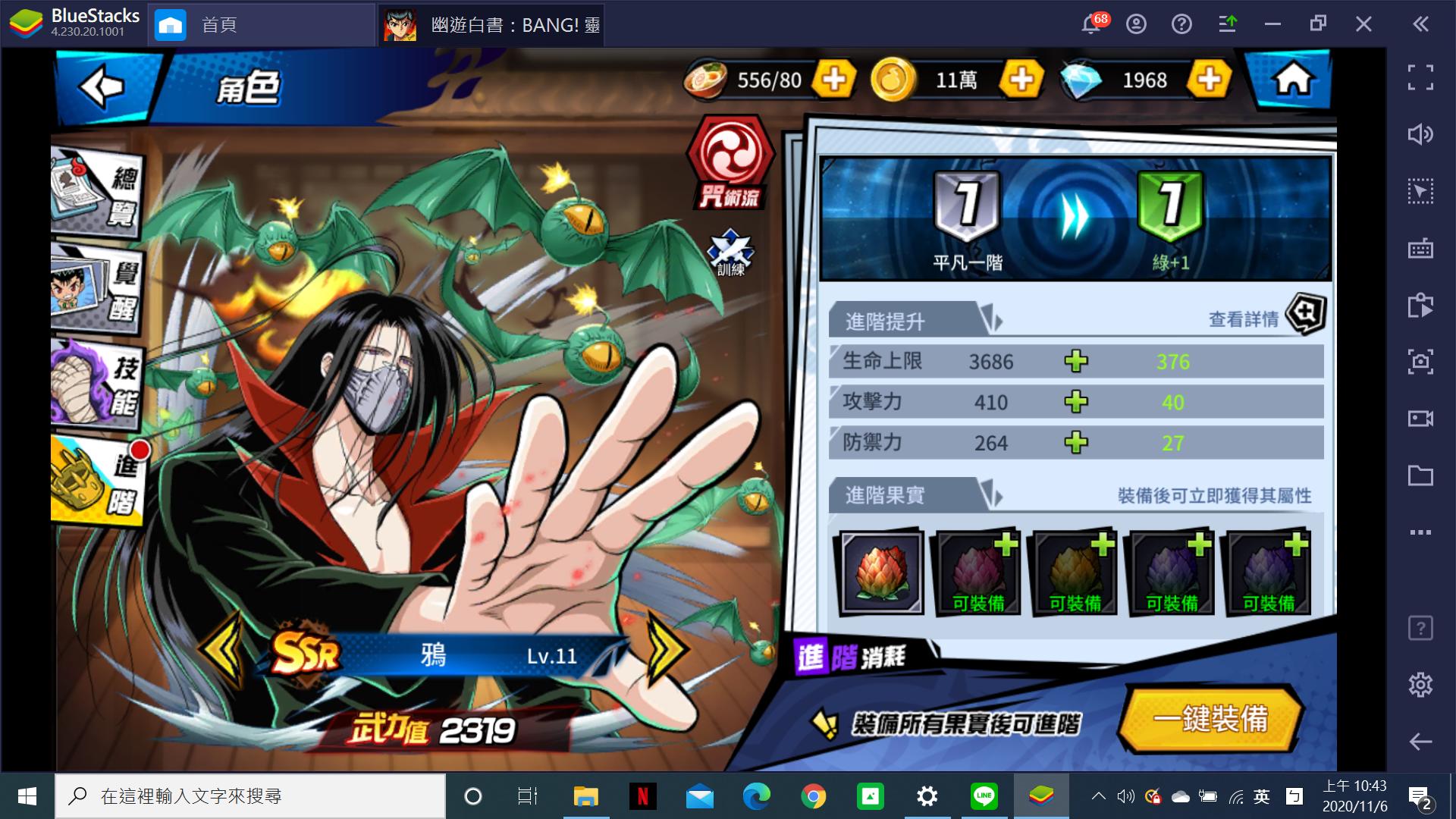 《幽遊白書:BANG!靈丸》角色及迷宮技巧攻略篇
