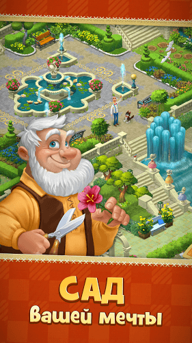 Играй Gardenscapes on pc 4