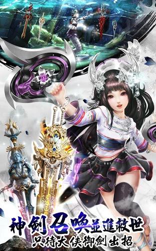 暢玩 御劍情緣 PC版 22