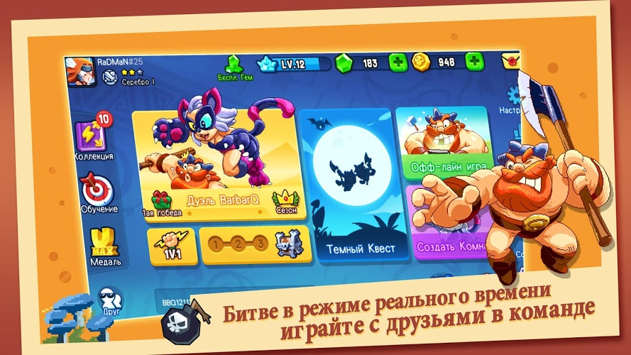 Играй BarbarQ На ПК 28