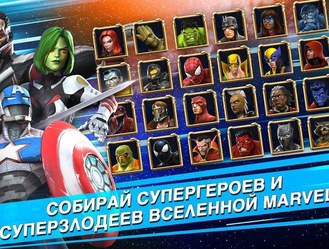 Играй Marvel Contest of Champions На ПК 5