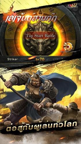 เล่น Dynasty Heroes เลเจ้นด์สามก๊ก on PC 21