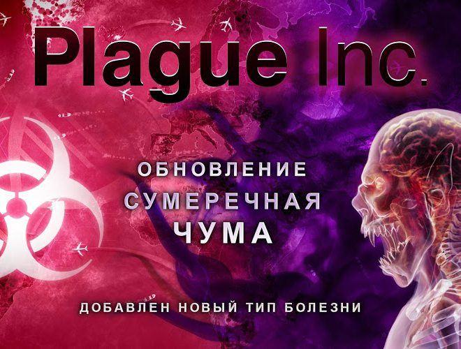 Играй Plague Inc На ПК 3