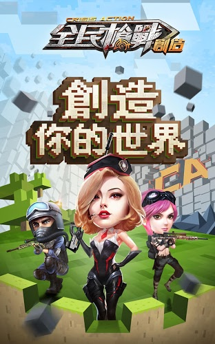 暢玩 全民槍戰 PC版 10