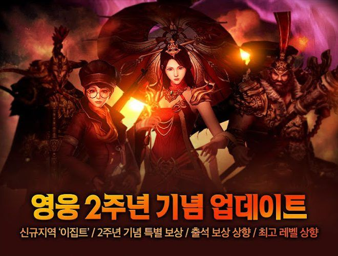 즐겨보세요 Heroes for Kakao on PC 3
