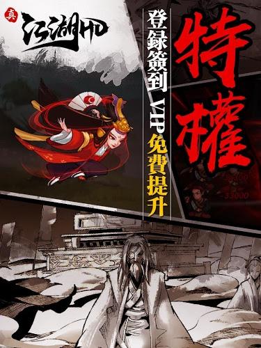 暢玩 真江湖HD PC版 15