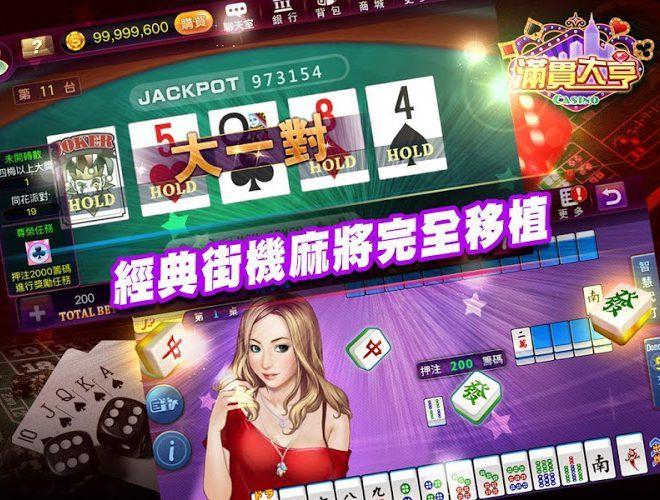 暢玩 ManganDahen Casino PC版 13