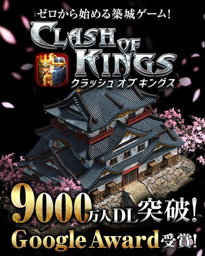 プレーする Clash of Kings on PC 8