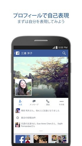 プレーする Facebook Android App on pc 1