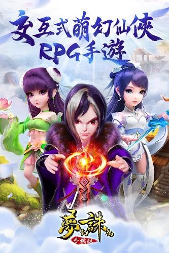 暢玩 夢幻誅仙手機版 PC版 3