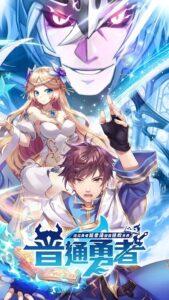 輕小說RPG放置手遊《這位勇者超普通》正式開啟!