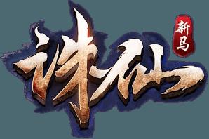 Play 诛仙手游-Efun独家授权新马版 on PC