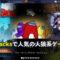 BlueStacksで人気の人狼系ゲーム特集