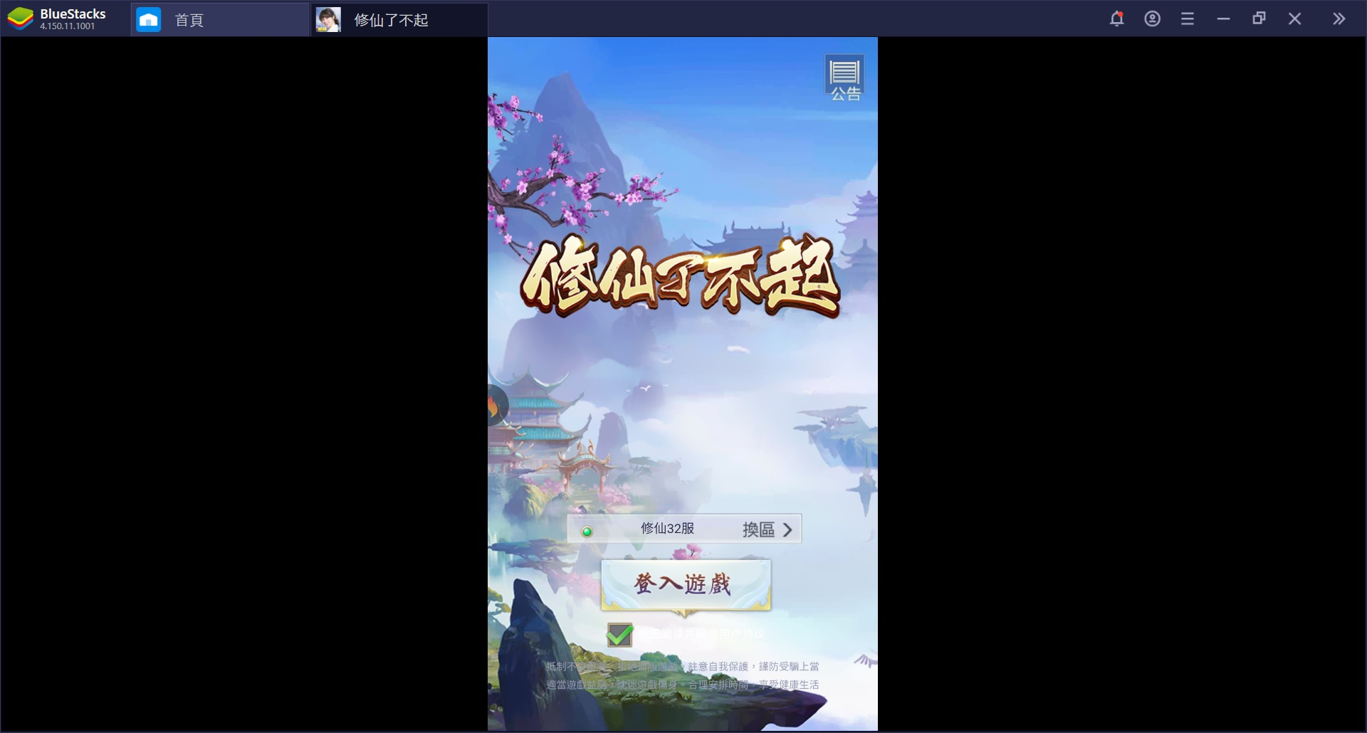 使用BlueStacks在電腦上體驗豎版掛機修真RPG手機遊戲《修仙了不起》