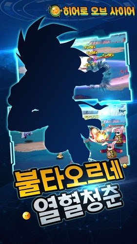 즐겨보세요 히어로 오브 사이어 on PC 2