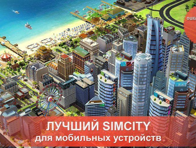 Играй SimCity BuildIt На ПК 3