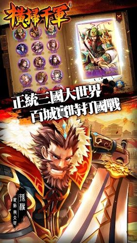 暢玩 橫掃千軍 PC版 5