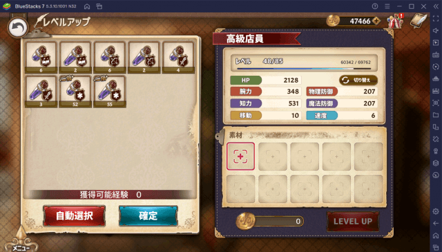BlueStacks:『Zold:Out~鍛冶屋の物語』