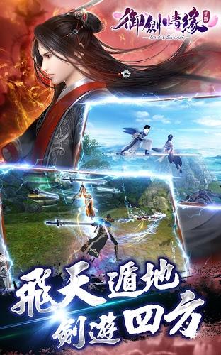 暢玩 御劍情緣 PC版 5