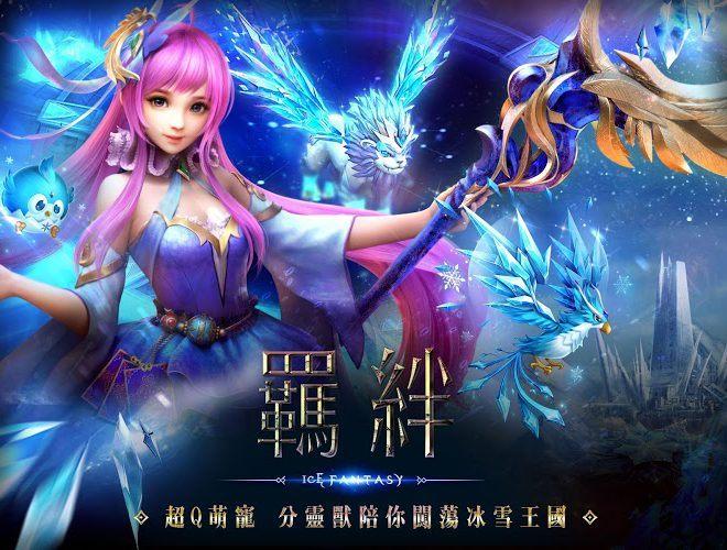 暢玩 幻城手遊 PC版 13