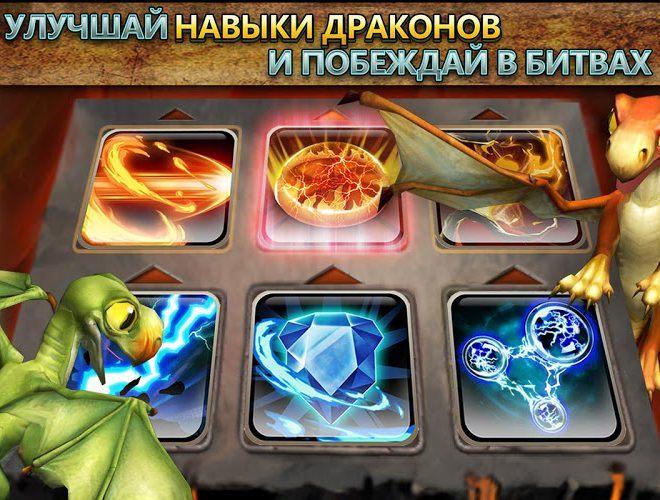 Играй Dragons of Atlantis:наследники На ПК 6