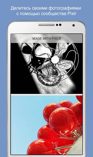 Играй Pixlr — Free Photo Editor На ПК 6