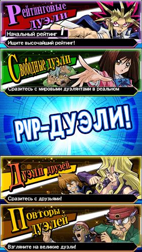 Играй Yu-Gi-Oh! Duel Links На ПК 4