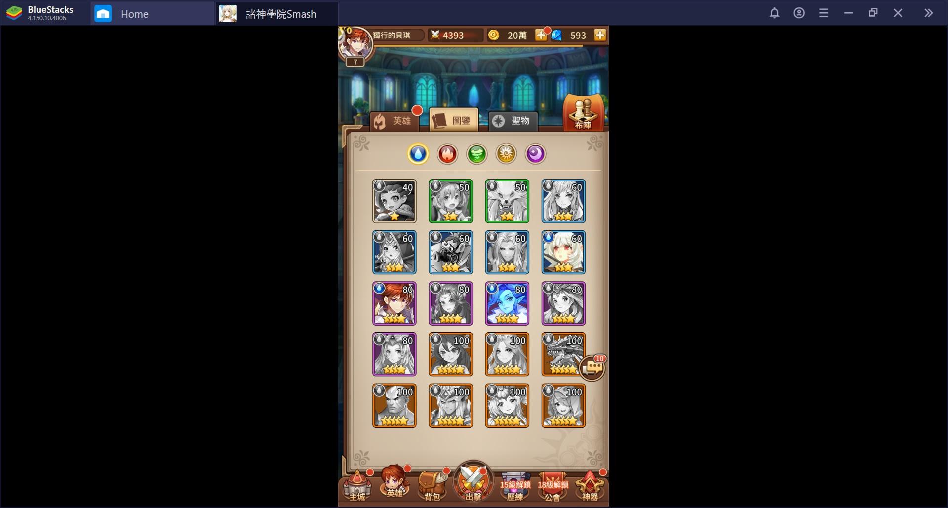 使用BlueStacks在電腦上體驗萬眾期待的放置休閑策略卡牌手遊 諸神學院Smash